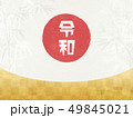 和を感じる背景素材-竹-笹-金-令和 49845021