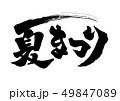 夏まつり 筆文字 習字のイラスト 49847089