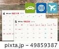 平成と令和にまたがる2019年のゴールデンウイーク旅行アイコン-木目背景 49859387