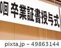 卒業証書授与式の横断幕(校名なしバーション) 49863144