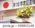 卒業式 会場(演台 マイク 壇上花 校名なしバーション) 49863146