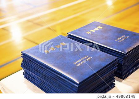 卒業証書(校名なしバーション) 49863149