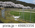 ドローン 空撮 機材 飛行 撮影 飛ぶ 空中撮影 ひまわり 向日葵 ひまわり畑 49863356