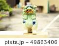 シーサー 沖縄 琉球 南国 宮古島 レジャー アウトドア 工芸 文化 美術 アート クラフト 49863406
