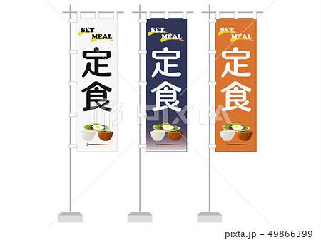 のぼり 定食 49866399