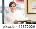 人物 女性 アルバイトの写真 49872029