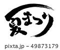 夏まつり 筆文字 書道のイラスト 49873179