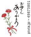 筆文字・イラスト1「お母さんありがとう」 49873801