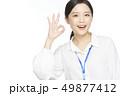 女性 ビジネスウーマン 49877412