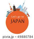 日本 旅行 風景のイラスト 49880784