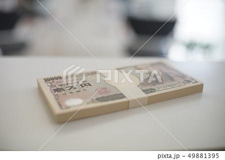 札束 100万円 perming写真素材 49881395