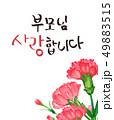 花 ありがとうございました 感謝のイラスト 49883515