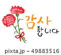 花 ありがとうございました 感謝のイラスト 49883516