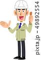 男性 紹介 グッドのイラスト 49892554