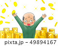 大金が手に入り喜ぶ年配男性 49894167