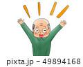 喜ぶ年配男性 49894168