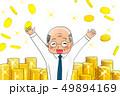 大金が手に入り喜ぶ会社員年配男性 49894169