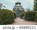 城 城郭 お城の写真 49896221