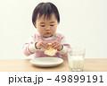 食事 赤ちゃん 女の子の写真 49899191