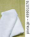 タオル 風呂 サウナの写真 49901076
