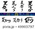 夏祭り 夏まつり 筆文字のイラスト 49903797