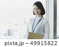 カジュアルビジネスイメージ 「撮影協力 JRタワー展望室 T38」 49915822