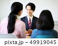 学習塾(三者面談) 49919045