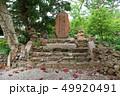 今帰仁村 49920491