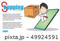 箱 ビジネスマン 実業家のイラスト 49924591