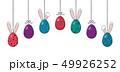 EASTER イースター 復活祭のイラスト 49926252