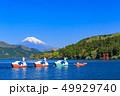 富士山 芦ノ湖 アヒルボートの写真 49929740
