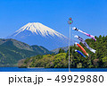 富士山と鯉のぼりイメージ 49929880