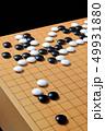 囲碁 49931880