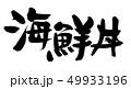 筆文字 海鮮丼 丼ぶり 食べ物 イラスト 49933196