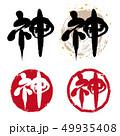 神の筆文字ハンコセット 49935408
