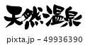 筆文字 天然温泉  イラスト 49936390