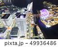 横浜 みなとみらい 夜の写真 49936486