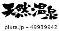 筆文字 天然温泉  イラスト 49939942