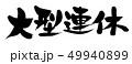 筆文字 大型連休 ゴールデンウイーク イラスト 49940899
