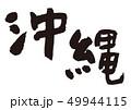 沖縄 筆文字 文字のイラスト 49944115