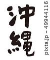 沖縄 筆文字 49944116
