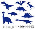 恐竜 ベクター 複数のイラスト 49944443