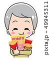 お菓子を食べるおじいさん 49945311