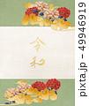 令和 元号 牡丹のイラスト 49946919