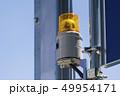 黄色回転灯 49954171