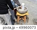 餅つき・日本の伝統文化 49960073