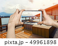 Japanese open air hot spa onsen with Fuji view 49961898