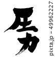 筆文字 圧力 イラスト 49962227