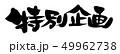 筆文字 特別企画 イベント イラスト 49962738