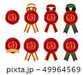 シーリングワックス・封蝋&リボン イラストセット/5周年 (アニバーサリー・記念日) 49964569